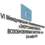 «ЭНЕРГОЭФФЕКТИВНОСТЬ.  ВОЗОБНОВЛЯЕМАЯ ЭНЕРГЕТИКА — 2013»