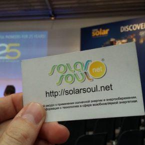 Выставка Inter Solar 2016 Фотоотчет