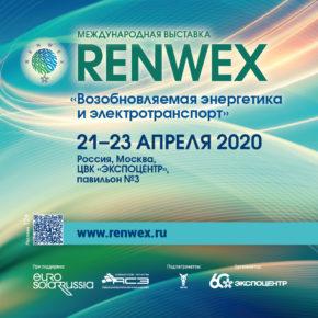 Международная выставка RENWEX 2020 и международный форум «Возобновляемая энергетика для регионального развития» пройдут в ЦВК «ЭКСПОЦЕНТР»